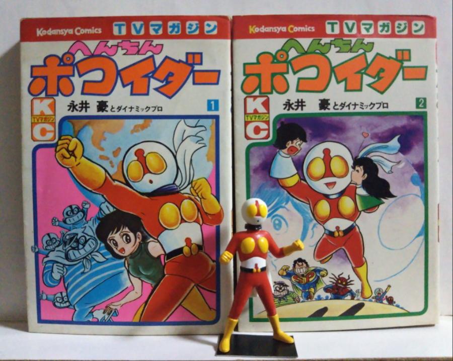 テレマガコミックスのへんちんポコイダー全2巻とへんちんポコイダーのフィギュア